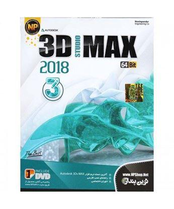 تصویر 3D Max 2018 64bit نوین پندار