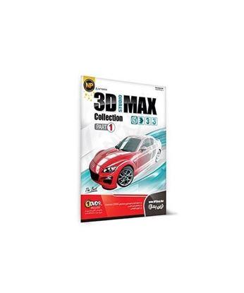 تصویر 3D Max Collection Part 1 نوین پندار