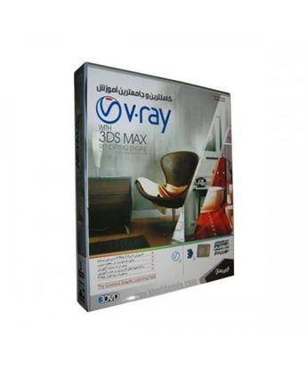 تصویر آموزش V.ray with 3D MAX نوین پندار