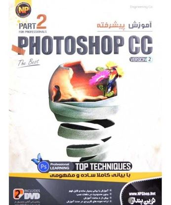 تصویر آموزش پیشرفته Photoshop CC v2.0 Part2نوین پندار
