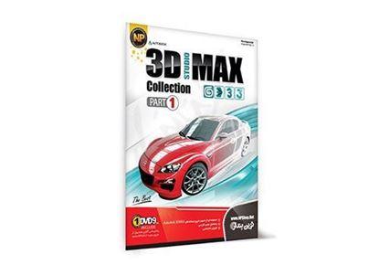 تصویر 3D Max Collection   نوین پندار
