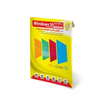 تصویر windows 10 enterprise +آموزش گردو