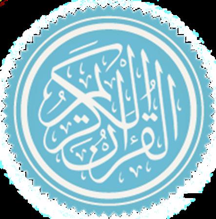 تصویر برای دسته قرآن