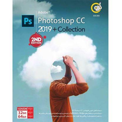 تصویر PhotoShop +CC  Coll 2019  گردو