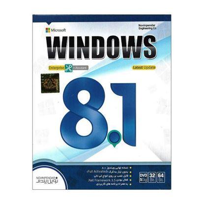 تصویر windows  8.1 32&64Bit  + assistant نوین پندار
