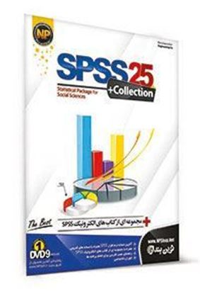 تصویر  Spss26 + Collection نوين پندار