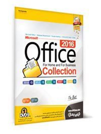 تصویر  office collection 2016 نوين پندار