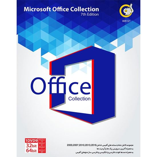 تصویر  Office Collection  گردو