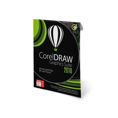 تصویر  corel draw collection 2018  گردو