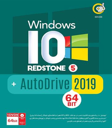 تصویر  Windows 10 REDSTONE 5 + AUTODRIVE 9G 64bit 2019 گردو