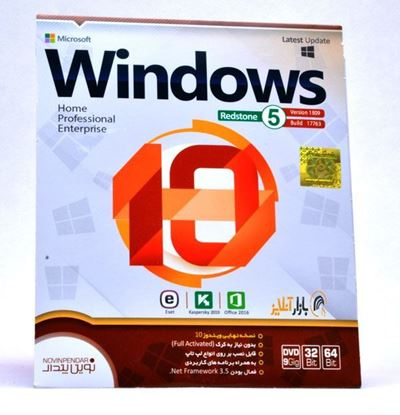 تصویر  (Windows 10 Build Redstone 5 + Antivirus 9G (32&64Bit نوین پندار